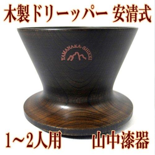 コーヒードリッパー 木製 安清式 1~2人用・ブラック
