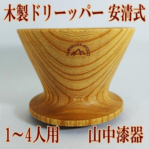 コーヒードリッパー 木製 安清式 1~4人用・ナチュラル