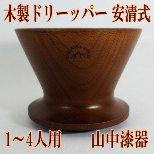コーヒードリッパー 木製 安清式 1~4人用・ブラウンル