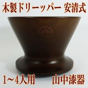 コーヒードリッパー 木製 安清式 1〜4人用・ブラック