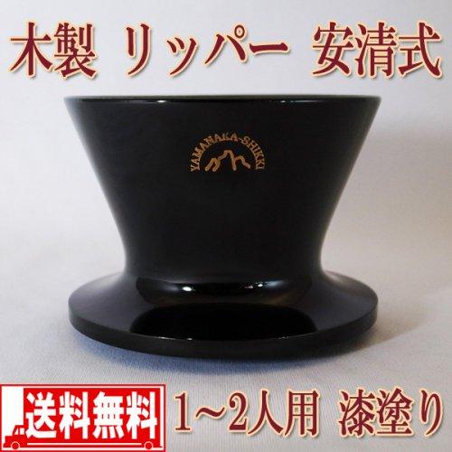 コーヒードリッパー 漆塗り 安清式 1~2人用・ブラック×ブラック