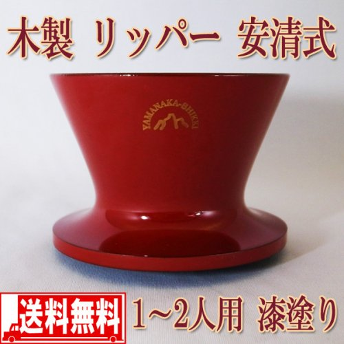 コーヒードリッパー 漆塗り 安清式 1~2人用・レッド×ブラック