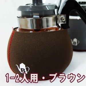 コーヒーサーバー 1-2人用 くるむくん ブラウン 保温カバー ウェットスーツ素材