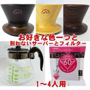 ハンドドリップコーヒーセット (1-4人用)サーバー ドリッパー ペーパー