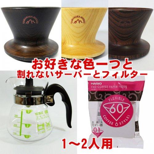 ハンドドリップコーヒーセット (1-2人用)サーバー ドリッパー ペーパー 送料無料