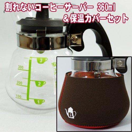 コーヒーサーバー 保温カバーセット 360ml
