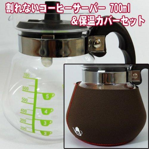 コーヒーサーバー 保温カバーセット 700ml
