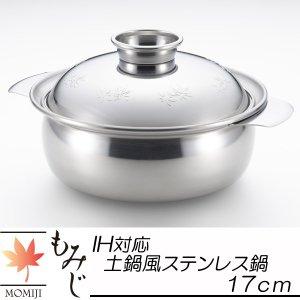 IH対応 土鍋風 ステンレス鍋 17cm 1〜2人用 もみじ
