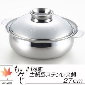 IH対応 土鍋風 ステンレス鍋 27cm 3〜4人用 もみじ