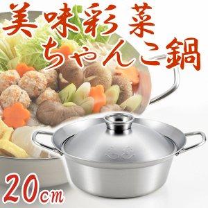日本製 IH対応 ちゃんこ鍋 ステンレス 20cm 美味彩菜 SJ2197
