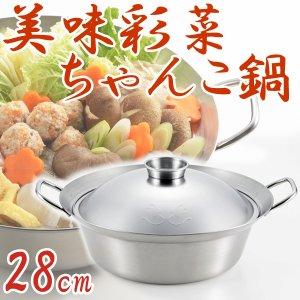 IH対応 ちゃんこ鍋 ステンレス 28cm 美味彩菜 SJ2198