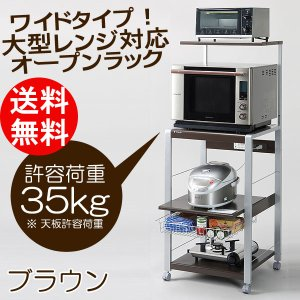 オーブン 電子レンジ用 オープンラック レンジ台 ブラウン