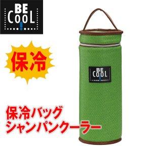 保冷バッグ おしゃれ シャンパンクーラー BE COOL グリーン