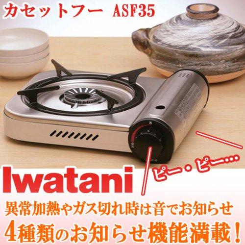 カセットコンロ イワタニ 卓上 カセットフー CB-ASF-35