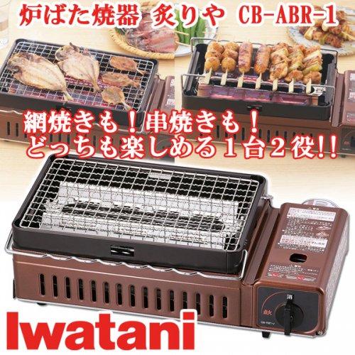 串焼き器 網焼き器 イワタニ 卓上 炉ばた焼器 炙りや CB-ABR-1