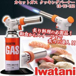 イワタニ カセットガス クッキングバーナー CB-TC-CJ2