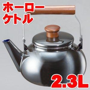 やかん ケトル IH対応 ホーロー製 2.3L 玉虫色 オニキスシリーズ ON-2.3KT