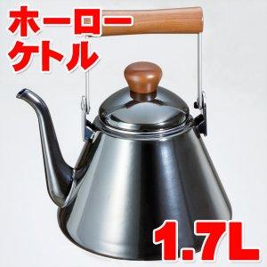 ドリップケトル IH対応 ホーロー製 1.7L 玉虫色 オニキスシリーズ ON-1.7DKT