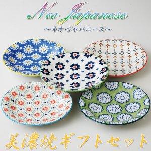 中皿 プレート 5個セット 美濃焼 ネオジャパニーズ ポレン 日本製