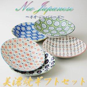 パスタ皿 カレー皿 プレート 5個セット 美濃焼 ネオジャパニーズ ポレン 日本製