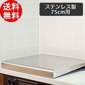IHクッキングヒーター&ガスコンロカバー ステンレス製 75cm IK2S-75