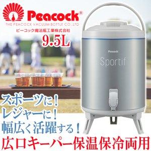 キーパー ジャグ ピーコック 魔法瓶 9.5L INC-100SL