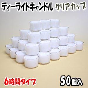 ティーライト キャンドル クリアカップ 燃焼 約6時間 50個