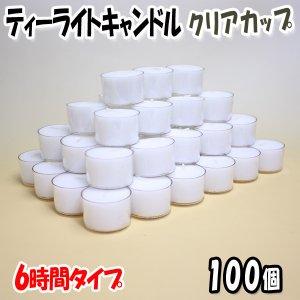 ティーライト キャンドル クリアカップ 燃焼 約6時間 100個