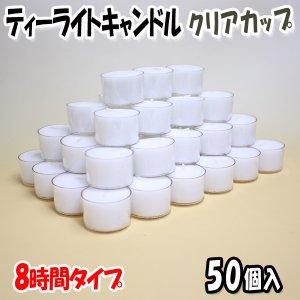 ティーライト キャンドル クリアカップ 燃焼 約8時間 50個