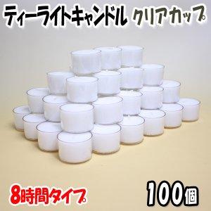 ティーライト キャンドル クリアカップ 燃焼 約8時間 100個