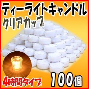 ティーライト キャンドル クリアカップ 燃焼 約4時間 100個