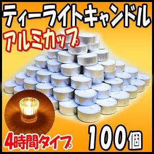 ティーライト キャンドル アルミカップ 燃焼 約4時間 100個