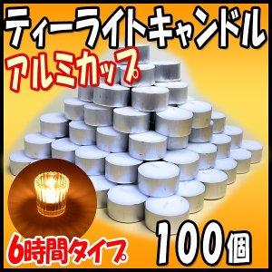 ティーライト キャンドル アルミカップ 燃焼 約6時間 100個