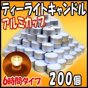 ティーライト キャンドル アルミカップ 燃焼 約6時間 200個