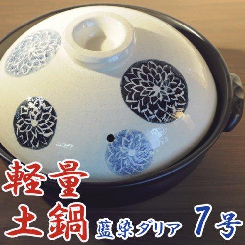 萬古焼 軽量 土鍋 藍染 ダリア 7号 2〜3人用