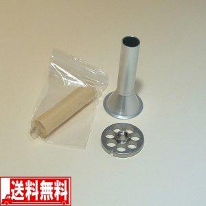 ボニー ミートチョッパー No.5用 ウインナーメーカー 0799210 オプションパーツ