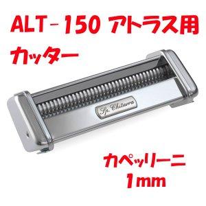パスタマシン ATL-150用 カッター 1mm アトラス MARCATO