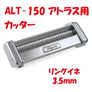 パスタマシン ATL-150用 カッター 3.5mm アトラス MARCATO