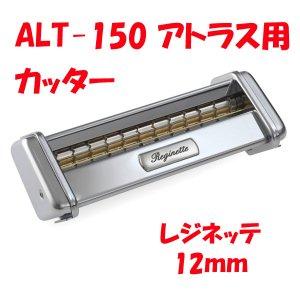 パスタマシン ATL-150用 カッター 12mm アトラス MARCATO