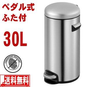 ゴミ箱 ふた付き ペダル式 セリーヌ ステップビン 30L EK9214MT-30L ごみ箱
