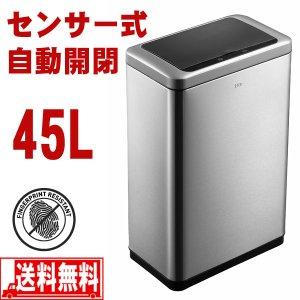 ゴミ箱 ふた付き センサー式 ブラヴィア センサービン 45L EK9233MT-45L ごみ箱