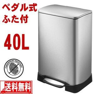 ゴミ箱 ふた付き ペダル式 ネオキューブステップビン 30L EK9298MT-40L ごみ箱