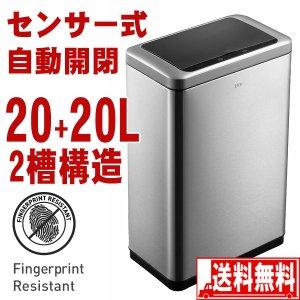 ゴミ箱 ごみ箱 ふた付き センサー式 ブラヴィア センサービン 20L+20L EK9233MT-20L+20L お洒落 ダストボックス