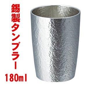 錫製 タンブラー ベルク(小) 大阪錫器 すず 酒器