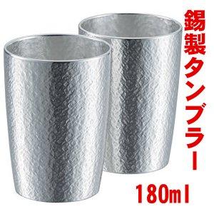 錫製 タンブラー ベルク(小) 2個セット 大阪錫器 すず 酒器