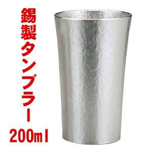 錫製 タンブラー スタンダード 200ml 大阪錫器 すず 酒器