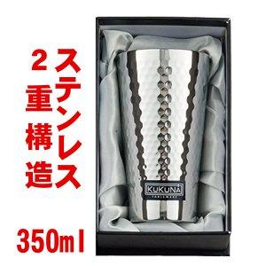 真空断熱 タンブラー 保温 保冷 ステンレス 真空二重構造 350ml KUKUNA (ミラー、槌目仕上げ)