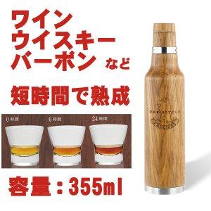 ワイン・ウイスキー 熟成 セラヴィ オークボトル(350ml) CLV-298-M