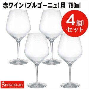 赤ワイングラス シュピゲラウ トラットリア ブルゴーニュ (4脚) J-6197