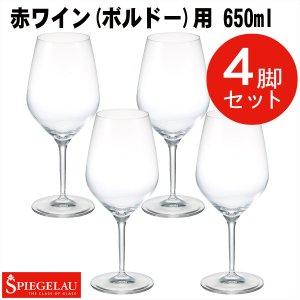 赤ワイングラス シュピゲラウ トラットリア ボルドー (4脚) J-6198